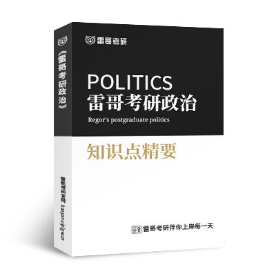 考研政治知识点精要
