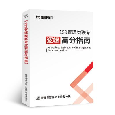 199管理类联考逻辑冲分指南