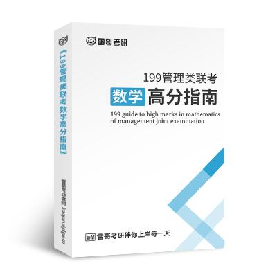 199管理类联考数学冲分指南